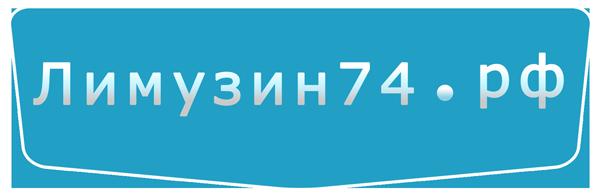 Прокат лимузинов в Челябинске